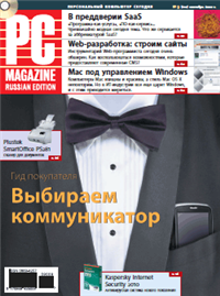 Журнал PC Magazine/RE №09/2009 2009 г инфо 5400c.