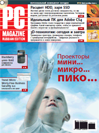 Журнал PC Magazine/RE №10/2009 2009 г инфо 5401c.
