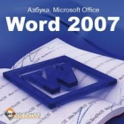 Азбука Microsoft Office Word 2007 Издательство: TDA-Media, 2009 г 65 стр инфо 4155a.